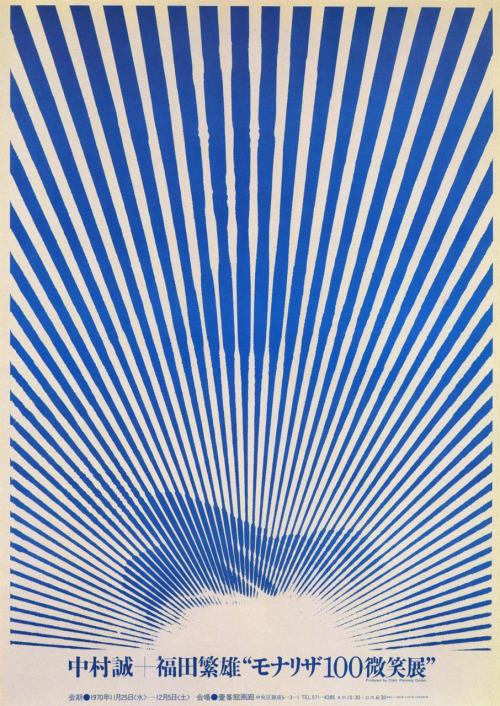 Mona Lisa's Hundred Smiles. Shigeo Fukuda. 1970